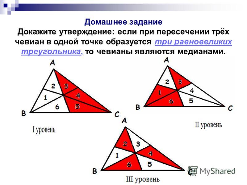 Домашнее задание Докажите утверждение: если при пересечении трёх чевиан в одной точке образуется три равновеликих треугольника, то чевианы являются медианами.