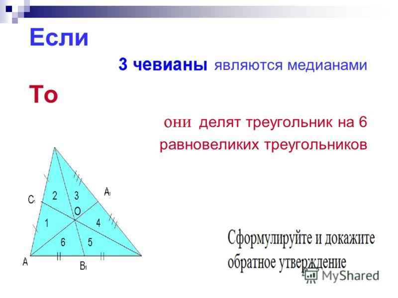 Если являются медианами То делят треугольник на 6 равновеликих треугольников