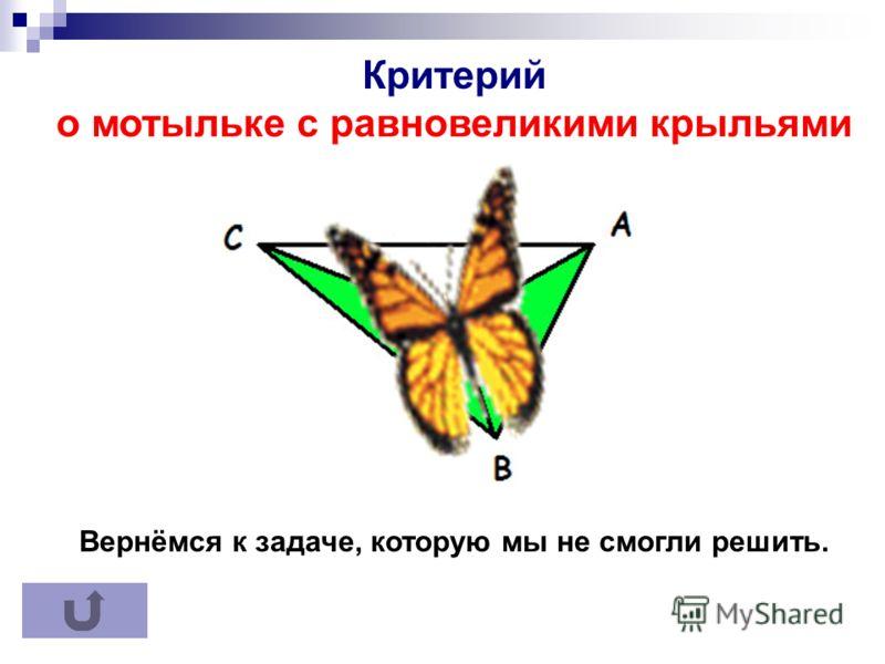 Критерий точки медианы Критерий о мотыльке с равновеликими крыльями Вернёмся к задаче, которую мы не смогли решить.