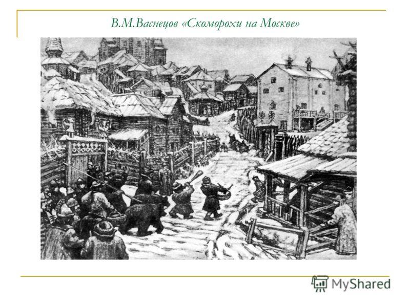 В.М.Васнецов «Скоморохи на Москве»