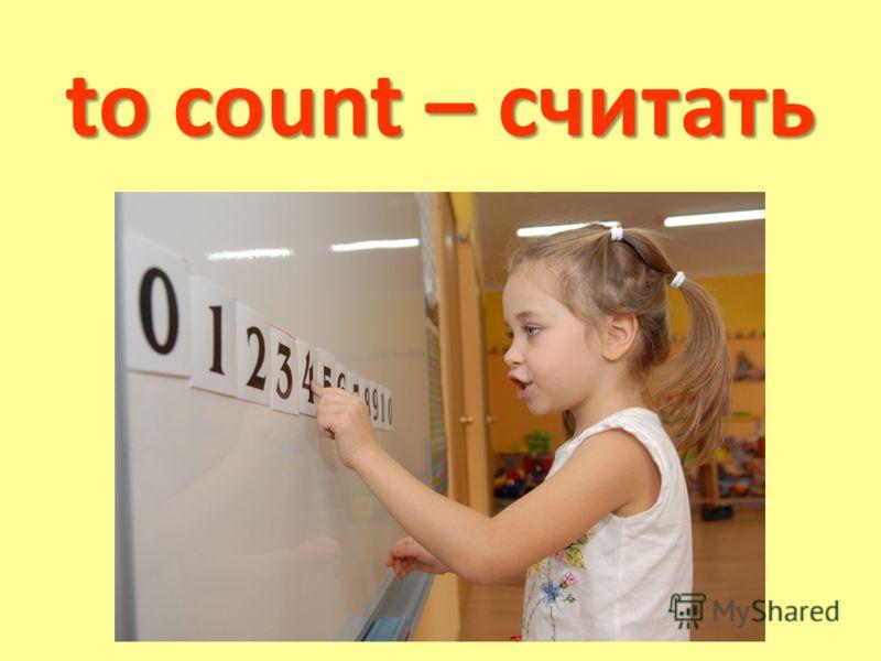 to count – считать