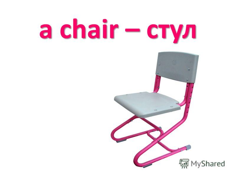 a chair – стул