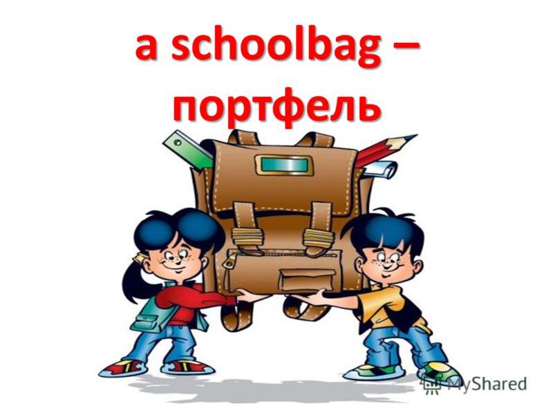 a schoolbag – портфель