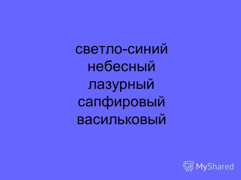 светло-синий небесный лазурный сапфировый васильковый