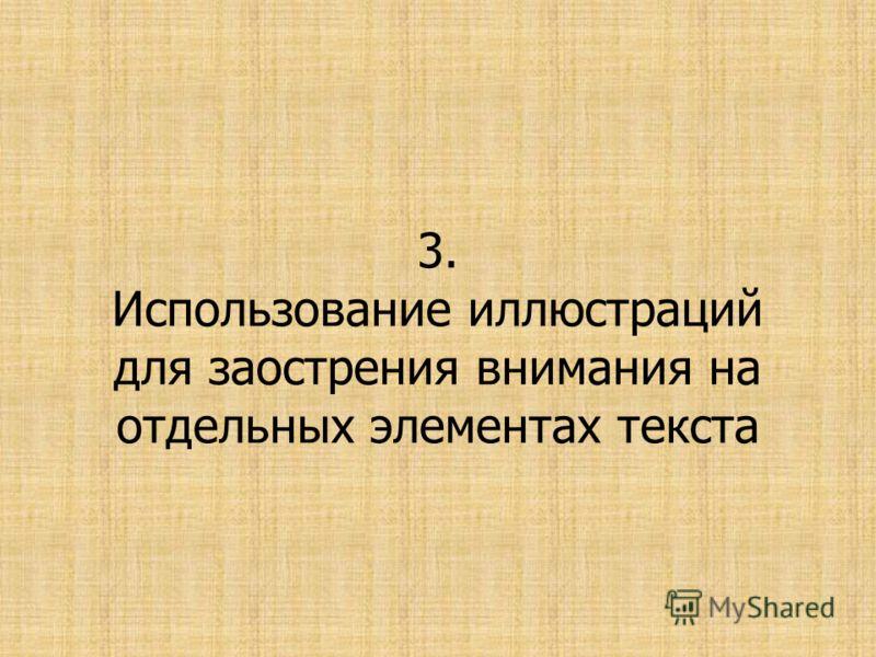 3. Использование иллюстраций для заострения внимания на отдельных элементах текста