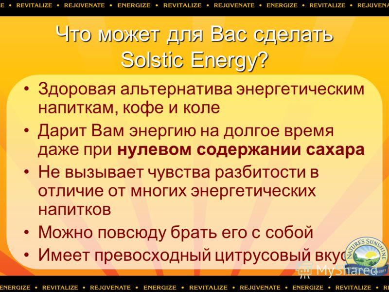 Что может для Вас сделать Solstic Energy? Здоровая альтернатива энергетическим напиткам, кофе и коле Дарит Вам энергию на долгое время даже при нулевом содержании сахара Не вызывает чувства разбитости в отличие от многих энергетических напитков Можно