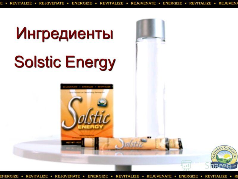 Ингредиенты Solstic Energy