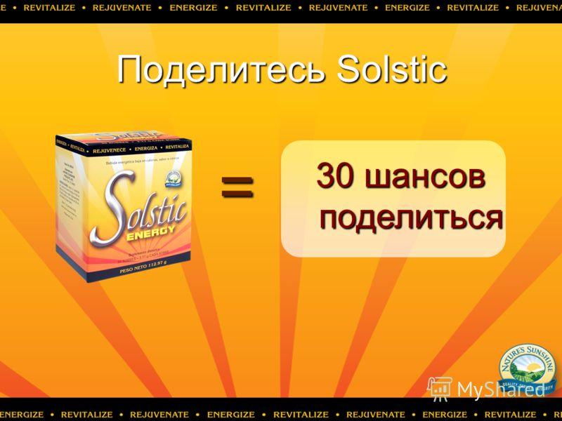 Поделитесь Solstic = 30 шансов поделиться