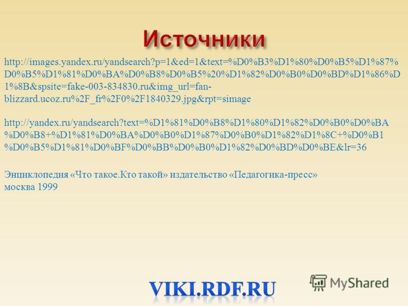 http://images.yandex.ru/yandsearch?p=1&ed=1&text=%D0%B3%D1%80%D0%B5%D1%87% D0%B5%D1%81%D0%BA%D0%B8%D0%B5%20%D1%82%D0%B0%D0%BD%D1%86%D 1%8B&spsite=fake-003-834830.ru&img_url=fan- blizzard.ucoz.ru%2F_fr%2F0%2F1840329.jpg&rpt=simage http://yandex.ru/yan