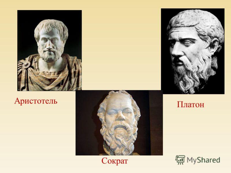 Аристотель Платон Сократ