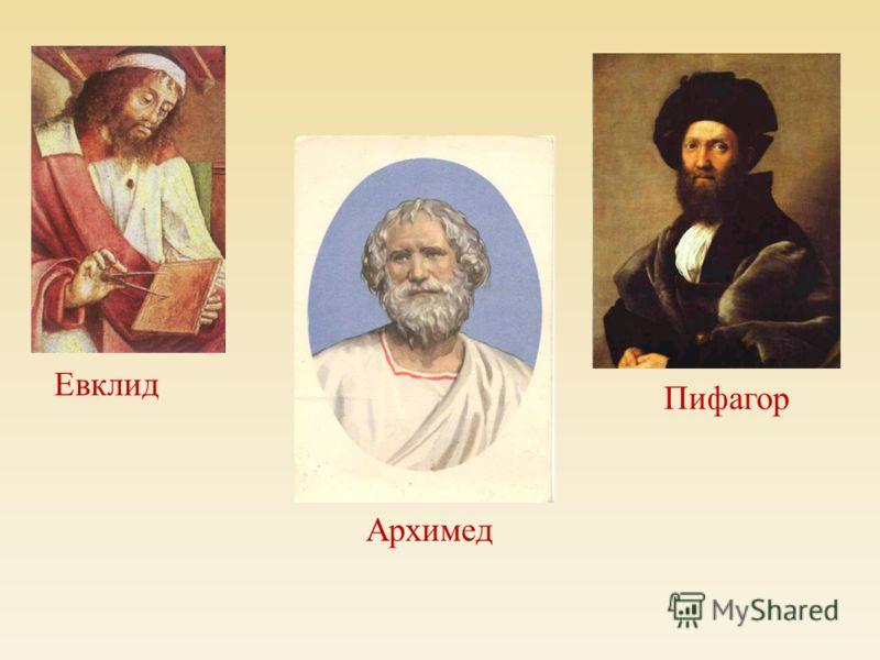 Евклид Пифагор Архимед