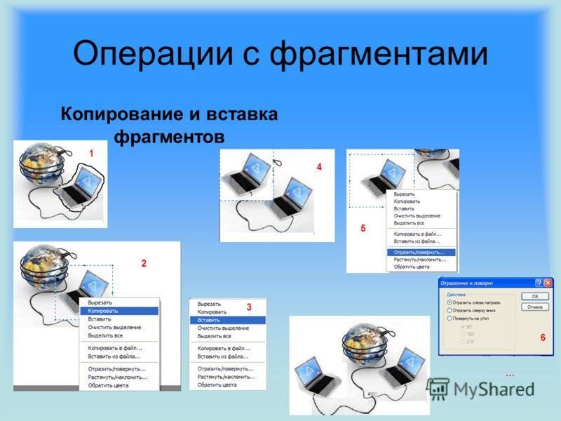 Копирование и вставка фрагментов Операции с фрагментами 1 2 3 4 5 6 …