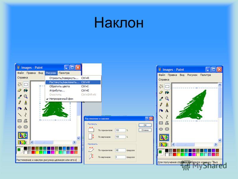 Наклон