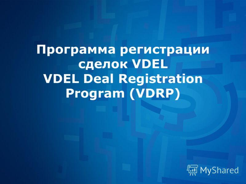 Программа регистрации сделок VDEL VDEL Deal Registration Program (VDRP)