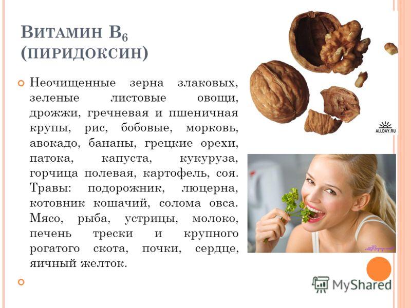 ВИТАМИН В 6. Витамин В 6 ( пиридоксол, адермин ) - белое кристаллическое вещество. Не разлагается при варке пищи. Широко распространен в природе, содержится в печени, почках, дрожжах, рисовых отрубях, бобах, пшенице. При авитаминозе развиваются дерма