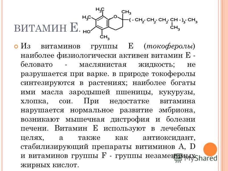 С ОДЕРЖАНИЕ ВИТАМИНА D Витамин D хорошо представлен в рыбных продуктах. Его много в печени трески и печеночном рыбьем жире, в сельди, шпротах, нототении мраморной и др. Витамин D содержится и в молочных продуктах, однако в незначительных количествах,