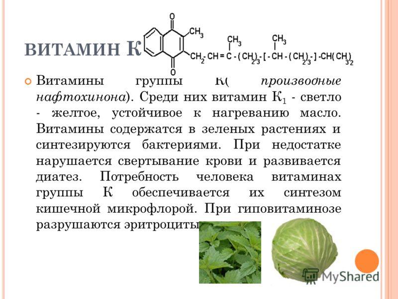 В ИТАМИН Е СОДЕРЖИТСЯ в значительном количестве в растительных маслах, зародышах злаков и зеленых овощах н других продуктах (мг на 100 г съедобной части продукта): в хлопковом масле114, кукурузном93, арахисовом84, подсолнечном рафинированном67, марга