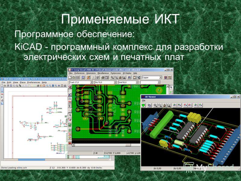 Применяемые ИКТ Программное обеспечение: KiCAD - программный комплекс для разработки электрических схем и печатных плат