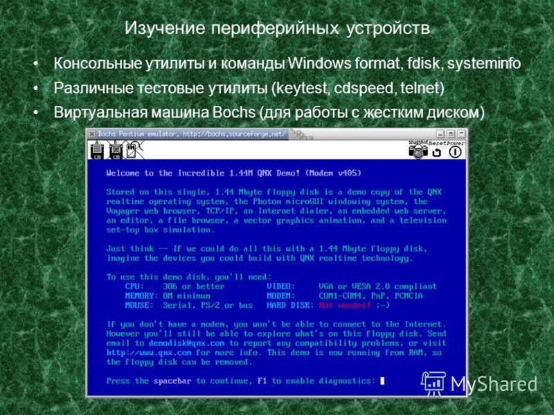 Изучение периферийных устройств Консольные утилиты и команды Windows format, fdisk, systeminfo Различные тестовые утилиты (keytest, cdspeed, telnet) Виртуальная машина Bochs (для работы с жестким диском)