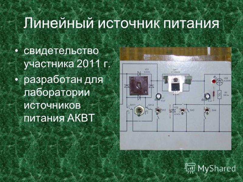 Линейный источник питания свидетельство участника 2011 г. разработан для лаборатории источников питания АКВТ