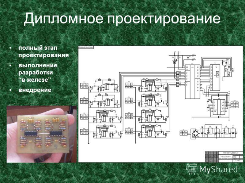 Дипломное проектирование полный этап проектирования выполнение разработкив железе внедрение