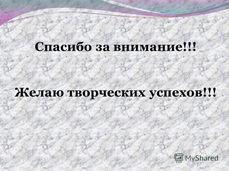 Спасибо за внимание!!! Желаю творческих успехов!!!