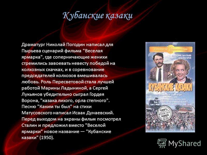 Драматург Николай Погодин написал для Пырьева сценарий фильма