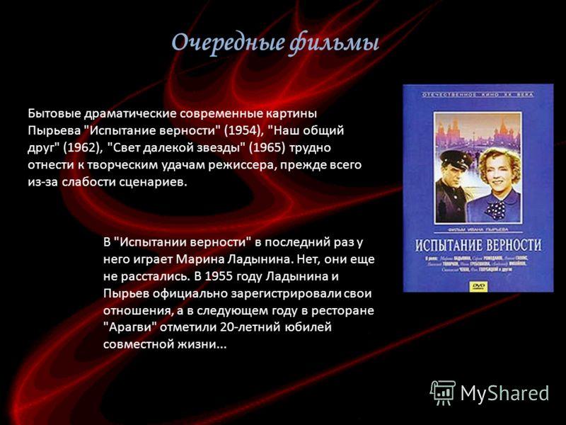 Бытовые драматические современные картины Пырьева