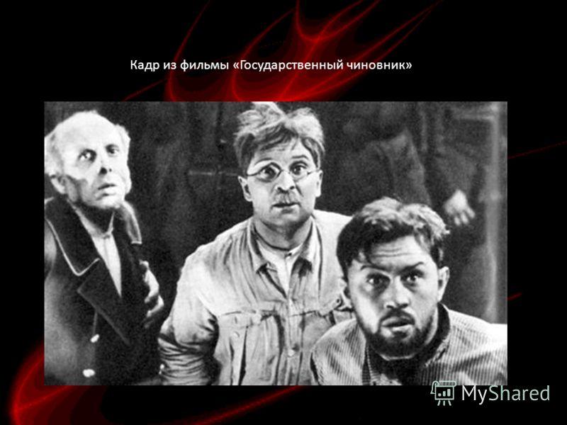 Кадр из фильмы «Государственный чиновник»