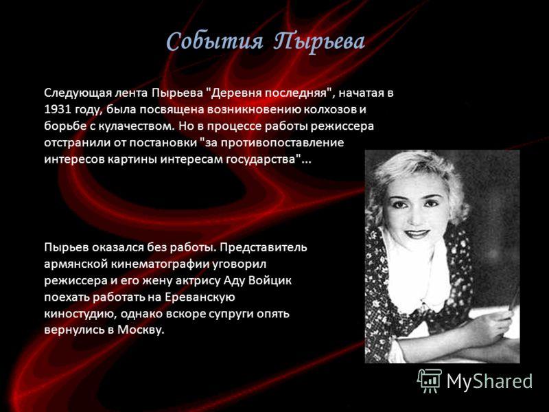 Следующая лента Пырьева