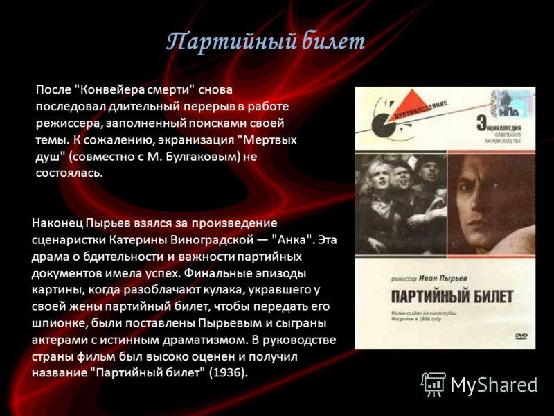 Партийный билет Наконец Пырьев взялся за произведение сценаристки Катерины Виноградской