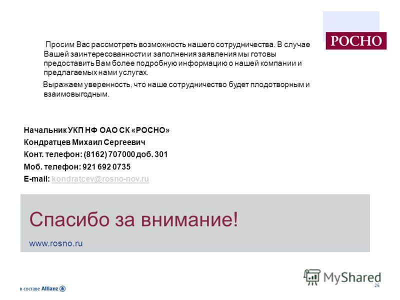 25 Спасибо за внимание! www.rosno.ru Просим Вас рассмотреть возможность нашего сотрудничества. В случае Вашей заинтересованности и заполнения заявления мы готовы предоставить Вам более подробную информацию о нашей компании и предлагаемых нами услугах