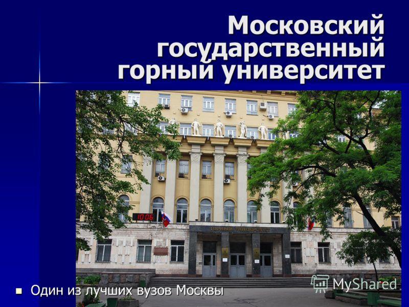1 Московский государственный горный университет Один из лучших вузов Москвы Один из лучших вузов Москвы