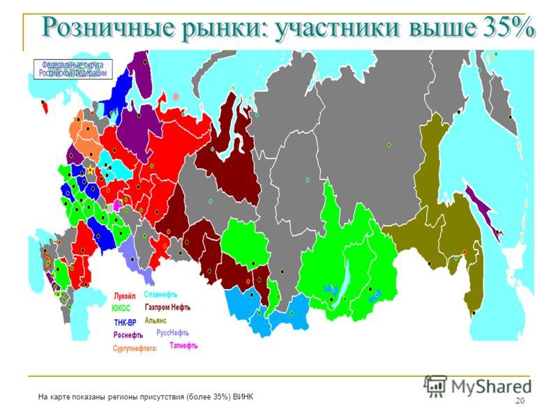 20 На карте показаны регионы присутствия (более 35%) ВИНК