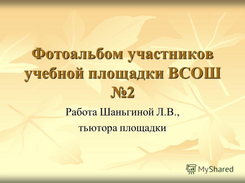 Фотоальбом участников учебной площадки ВСОШ 2 Работа Шаньгиной Л.В., тьютора площадки