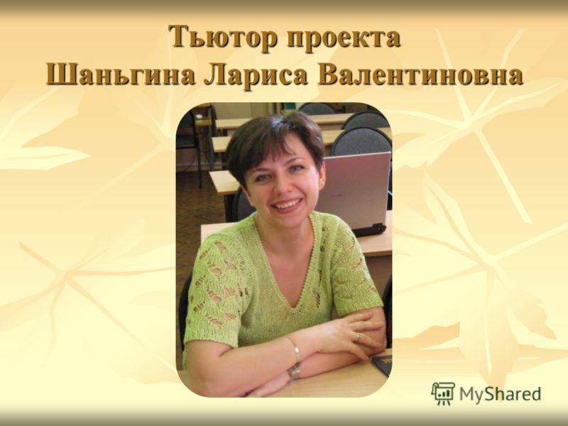 Тьютор проекта Шаньгина Лариса Валентиновна
