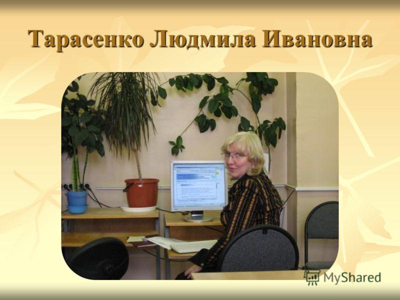 Тарасенко Людмила Ивановна