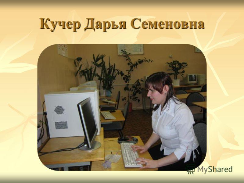 Кучер Дарья Семеновна