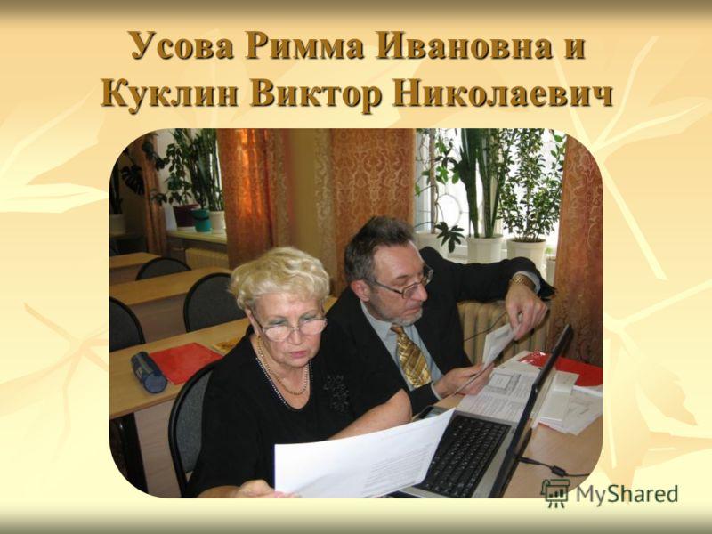 Усова Римма Ивановна и Куклин Виктор Николаевич