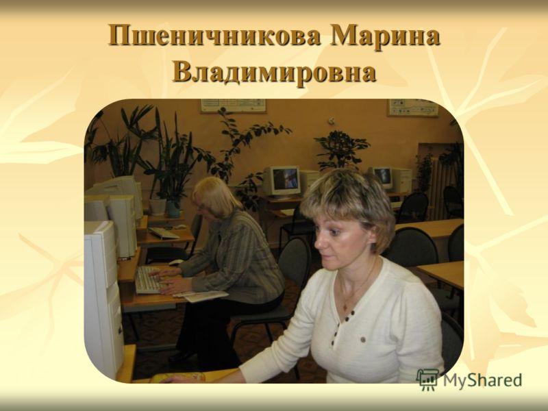 Пшеничникова Марина Владимировна