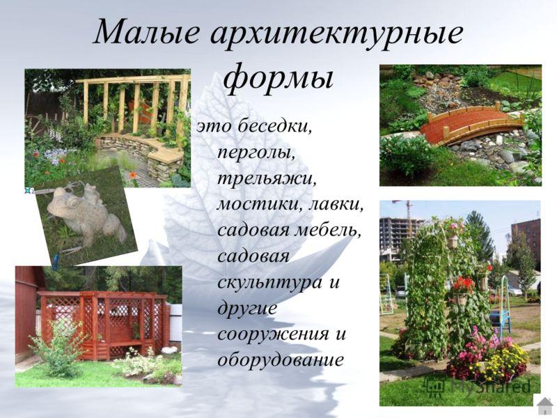 Малые архитектурные формы это беседки, перголы, трельяжи, мостики, лавки, садовая мебель, садовая скульптура и другие сооружения и оборудование
