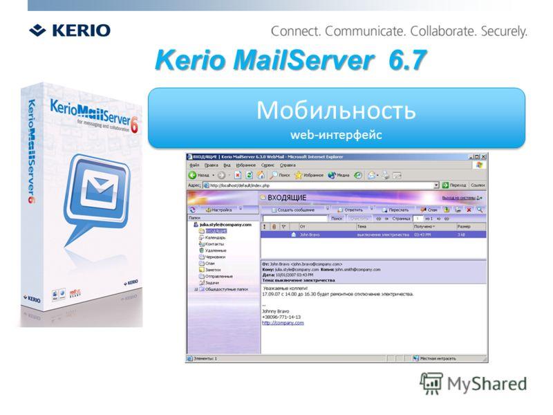 Мобильность web-интерфейс Мобильность web-интерфейс Kerio MailServer 6.7