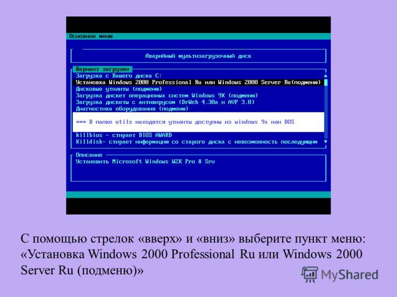 С помощью стрелок «вверх» и «вниз» выберите пункт меню: «Установка Windows 2000 Professional Ru или Windows 2000 Server Ru (подменю)»