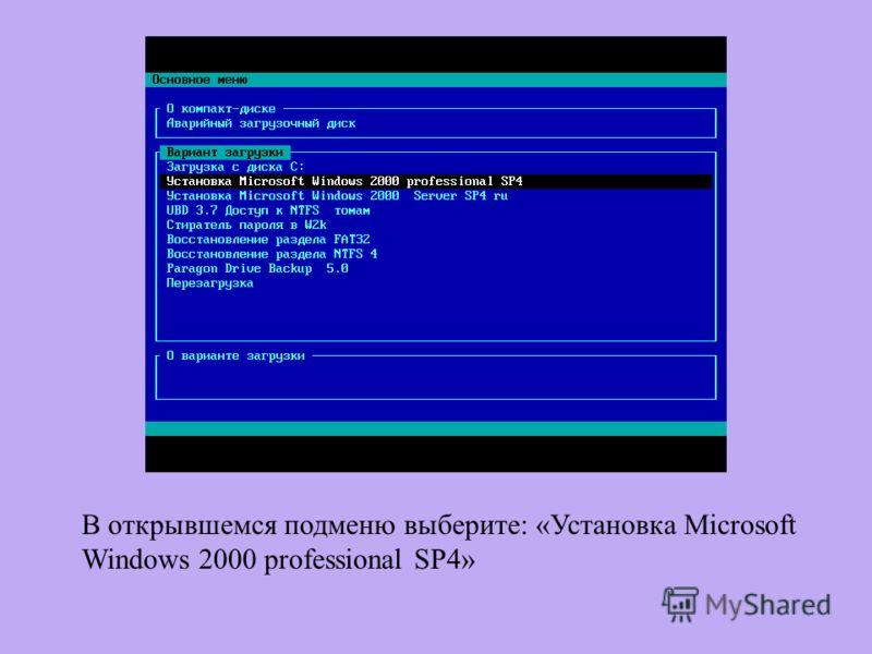 В открывшемся подменю выберите: «Установка Microsoft Windows 2000 professional SP4»