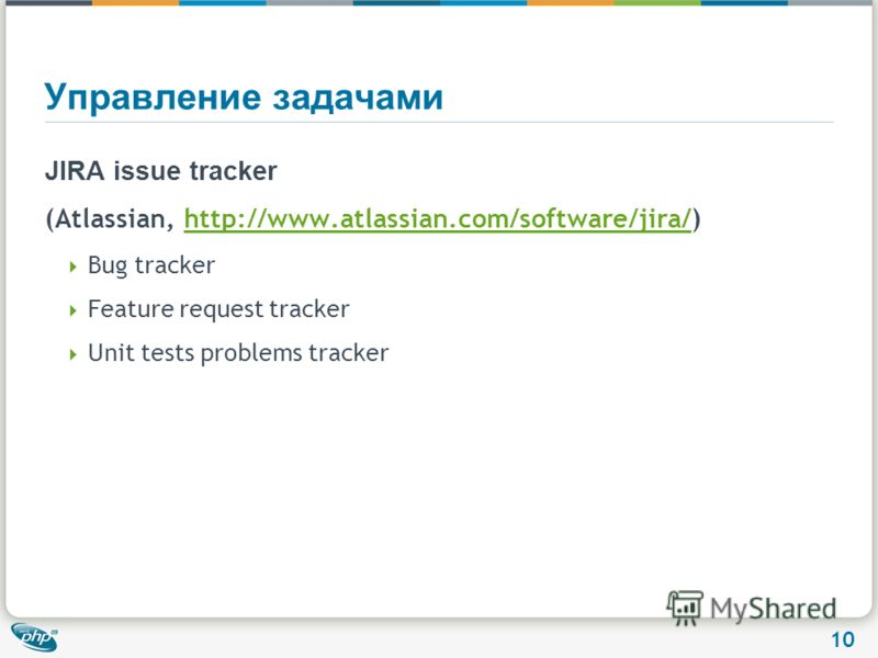 10 Управление задачами JIRA issue tracker (Atlassian, http://www.atlassian.com/software/jira/)http://www.atlassian.com/software/jira/ Bug tracker Feature request tracker Unit tests problems tracker