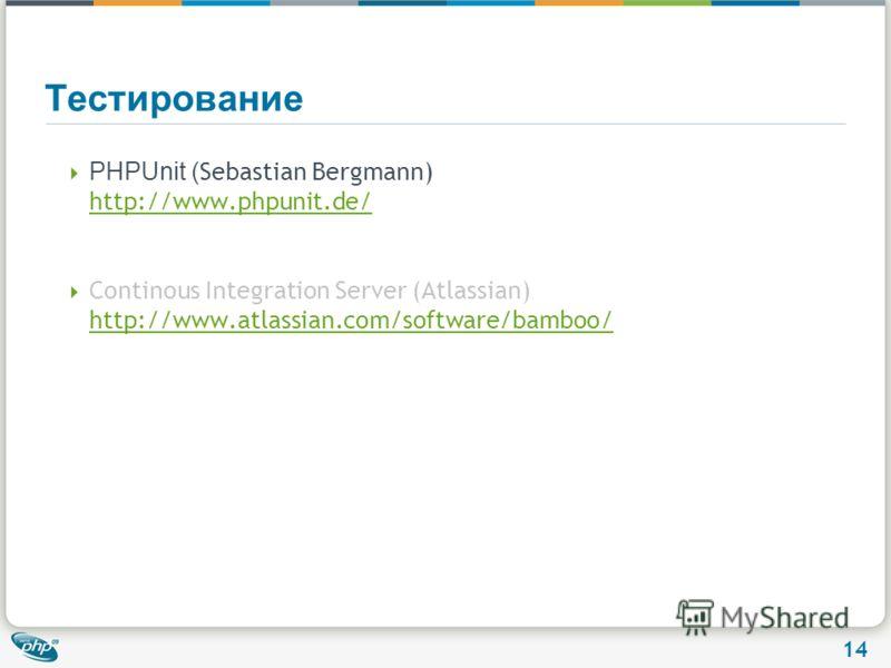 14 Тестирование PHPUnit ( Sebastian Bergmann) http://www.phpunit.de/ http://www.phpunit.de/ Continous Integration Server (Atlassian) http://www.atlassian.com/software/bamboo/ http://www.atlassian.com/software/bamboo/
