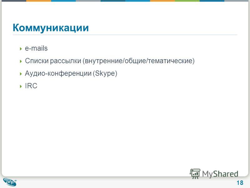 18 Коммуникации e-mails Списки рассылки (внутренние/общие/тематические) Аудио-конференции (Skype) IRC