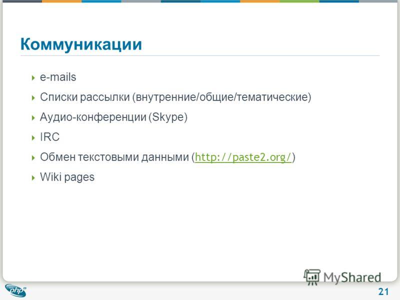 21 Коммуникации e-mails Списки рассылки (внутренние/общие/тематические) Аудио-конференции (Skype) IRC Обмен текстовыми данными ( http://paste2.org/ ) http://paste2.org/ Wiki pages