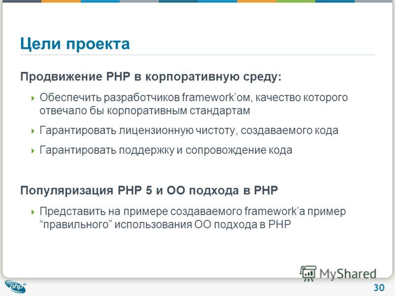 30 Цели проекта Продвижение PHP в корпоративную среду : Обеспечить разработчиков frameworkом, качество которого отвечало бы корпоративным стандартам Гарантировать лицензионную чистоту, создаваемого кода Гарантировать поддержку и сопровождение кода По