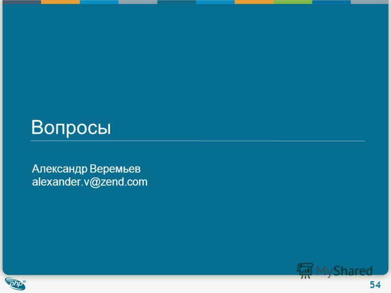 54 Вопросы Александр Веремьев alexander.v@zend.com